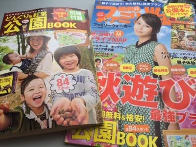 「関西ファミリーウォーカー秋号」は、別冊付録付き! 2冊付いて690円のお得価格!