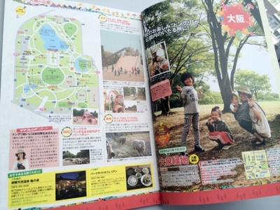 「公園別冊」では、詳細な園内マップに、どんぐりと紅葉の情報がたっぷり
