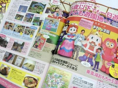「秋遊び特集」では、5歳以下でも一日遊べる遊園地など、親子で使える遊び情報がたっぷり