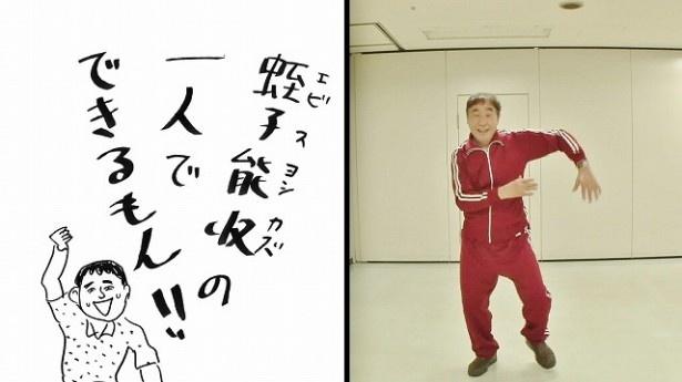 冠番組「蛭子能収の一人でできるもん!!」で「ようかい体操第一」をキレッキレに踊る蛭子能収