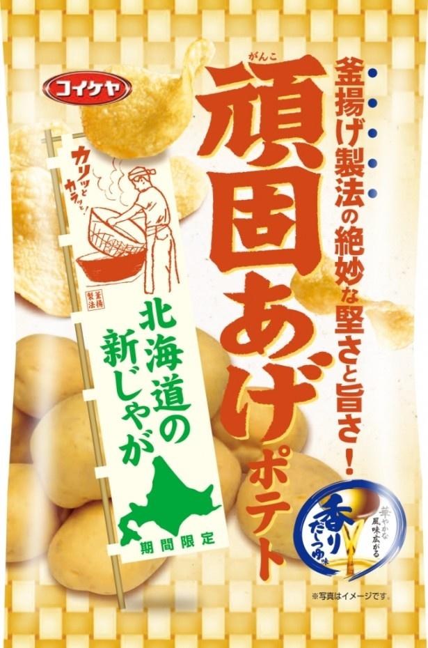 昆布とカツオ出汁の香りが広がる「頑固あげポテト 香りだしつゆ」(オープン価格)