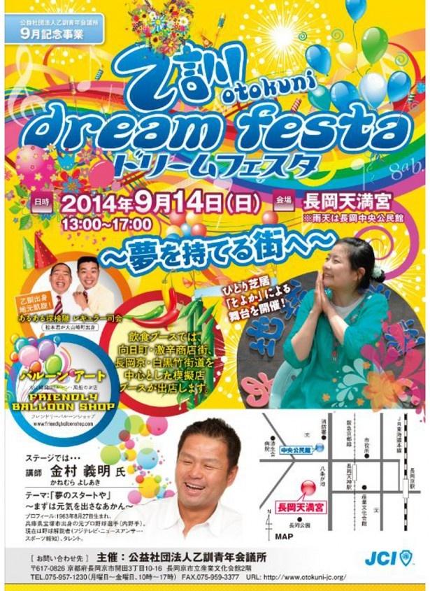 金村義明氏も登場!9/14(日)「乙訓DREAMフェスタ」開催