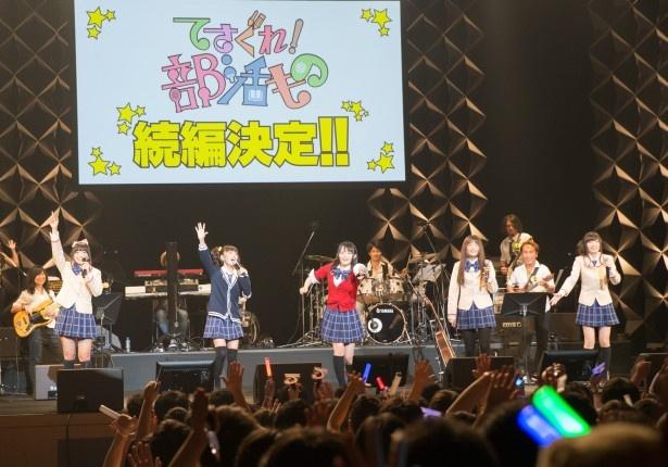 「てさぐれ!部活もの」の続編制作が発表され大盛り上がりの渋谷公会堂。西明日香ら声優陣も喜びを分かち合った