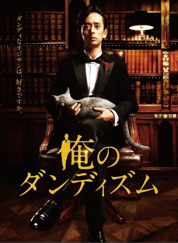 【写真を見る】9月17日に発売された「俺のダンディズム」DVD-BOXのジャケット。撮影の裏側など映像特典も豊富