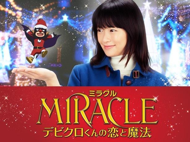 クリスマスに起こる奇跡とは?