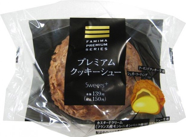 ファミリーマートで9月23日(火)から発売される「プレミアム クッキーシュー」(150円)