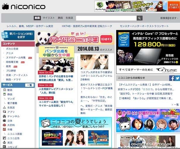 会員登録数約4000万人の超人気動画サイト「ニコニコ動画」