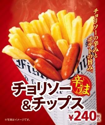辛さと旨みを味わえる「チョリソー&チップス」(240円)