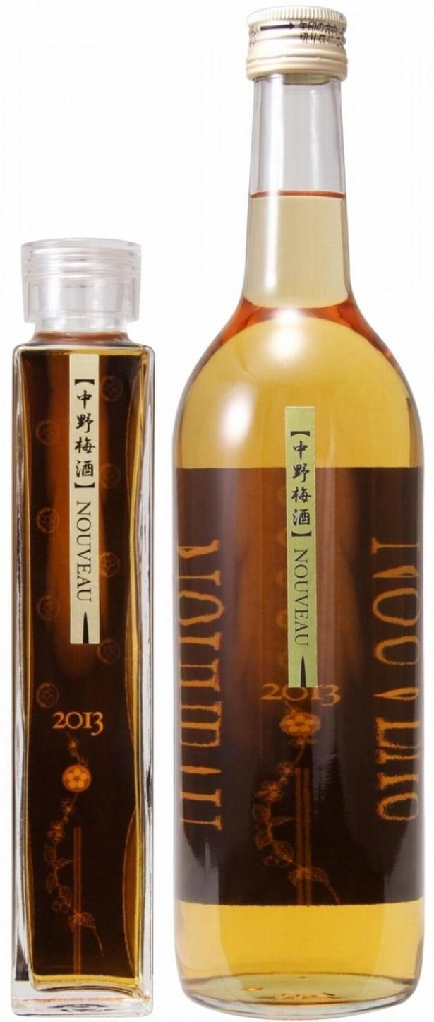 新酒の「中野梅酒 NOUVEAU(ヌーボー)2013」