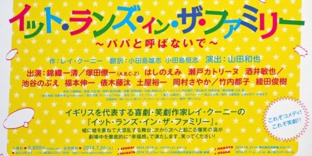 9月20日(土)~10月13日(月・祝)まで、パルコ劇場で上演され、その後は仙台、新潟、名古屋、大阪でも行われる