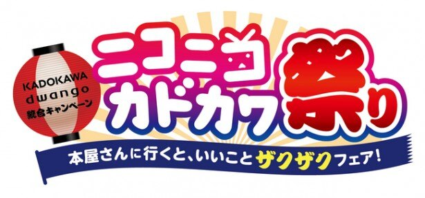 KADOKAWA dwango 統合キャンペーン「ニコニコカドカワ祭り」が開催!
