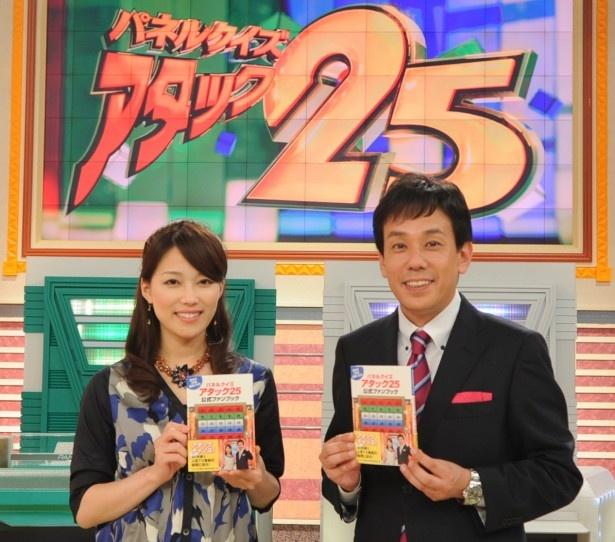 長寿クイズバラエティー「パネルクイズ アタック25」の司会を務める浦川泰幸アナ(右)と出題の角野友紀アナ(左)