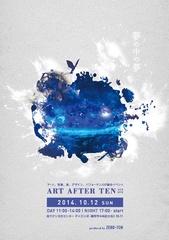 一夜限りのハイブリッドアートフェスティバル「ART AFTER TEN vol.4」が今年もやってくる!