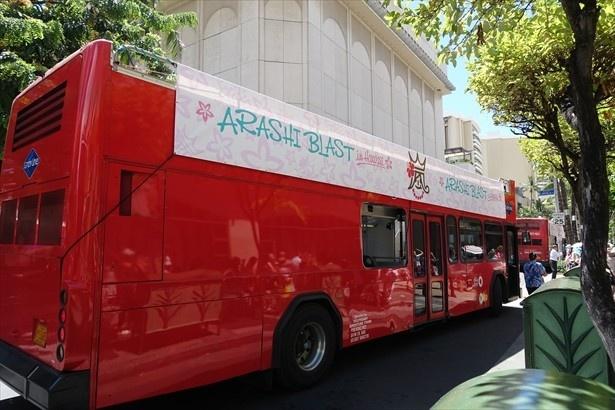 真っ赤なバスも嵐仕様に変身