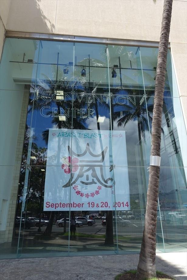 ハワイコンベンションセンターにも嵐FLAGを掲出