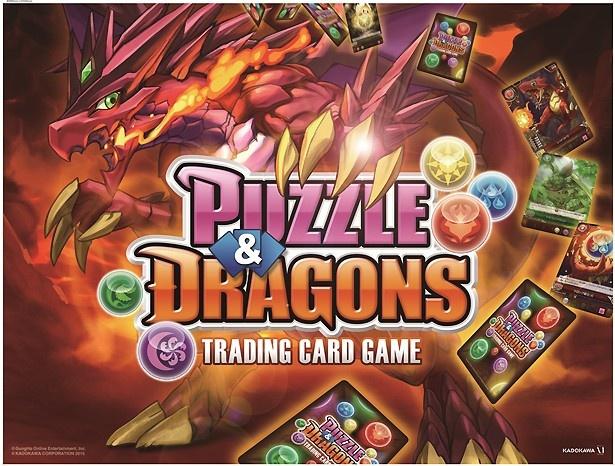 「パズル&ドラゴンズ」の操作性を再現した、新感覚のトレーディングカードゲームが発売決定
