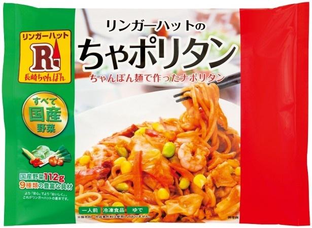 """長崎県内のリンガーハット店舗限定で発売されていた""""ちゃポリタン""""。今回、冷凍食品として9月26日より全国で発売となる"""