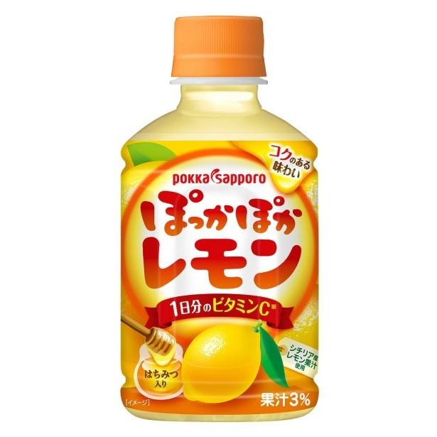 シチリア産完熟レモン果汁を使用した「ぽっかぽかレモン 280mlPET」。ぽっかぽかゆずレモン同様に、1日分のビタミンCが手軽にとれる