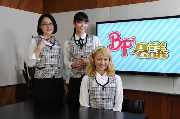 新番組「BF会議」に出演するE-girls・Ami(右)、新川優愛(中)、犬山紙子氏(左)