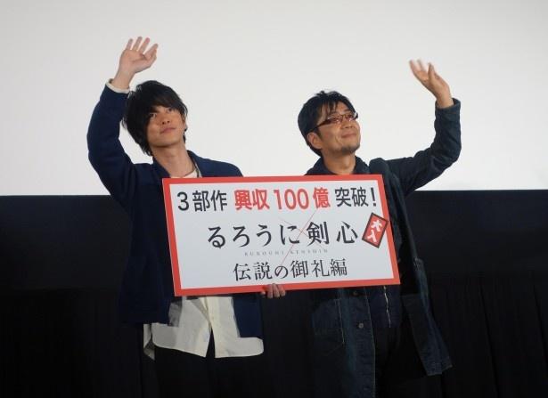 佐藤は「剣心には『お疲れ!』って言いたい。そして、幸せになってほしい」と告白