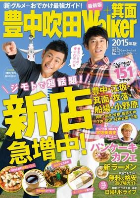 表紙には豊中市出身の人気お笑いコンビ・ココリコが登場!