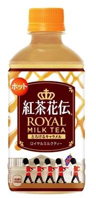 【写真を見る】「紅茶花伝とろけるキャラメルロイヤルミルクティー」(145円)は、ロイヤルミルクティーをキャラメルフレーバーで仕上げたHOT専用商品。発売中※数量限定