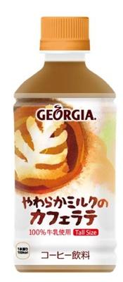 「ジョージア やわらかミルクのカフェラテ」は、苦味の少ないコーヒー豆を使用し、100%牛乳で仕上げたカフェラテ。HOT専用商品。発売中※数量限定