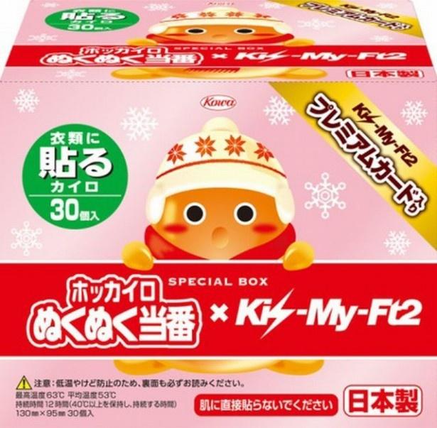 Kis-My-Ft2のプレミアムカード入り「ホッカイロぬくぬく当番 貼るタイプ(30個入)スペシャルボックス」