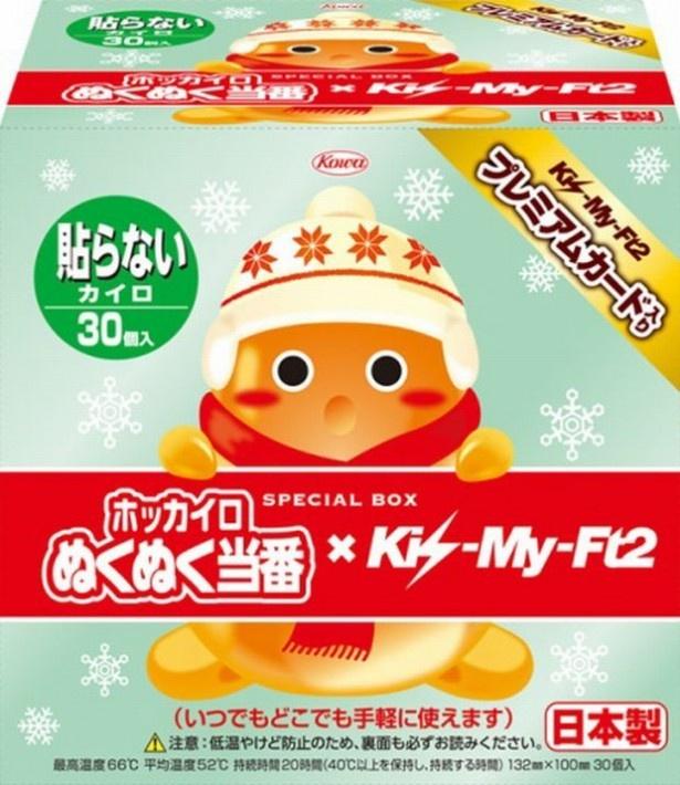 【写真を見る】Kis-My-Ft2のプレミアムカード入り「ホッカイロぬくぬく当番 貼らないタイプ(30 個入)スペシャルボックス」