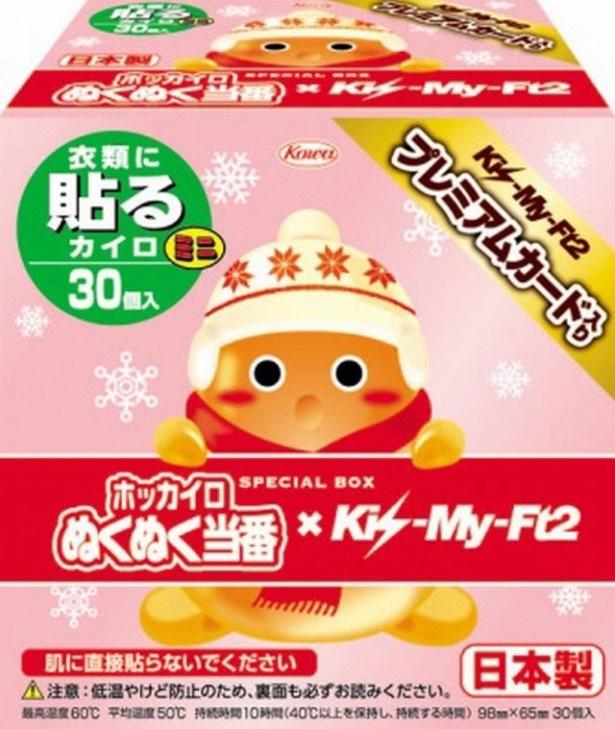 Kis-My-Ft2のプレミアムカード入り「ホッカイロぬくぬく当番 貼るタイプミニ(30 個入) スペシャルボックス」