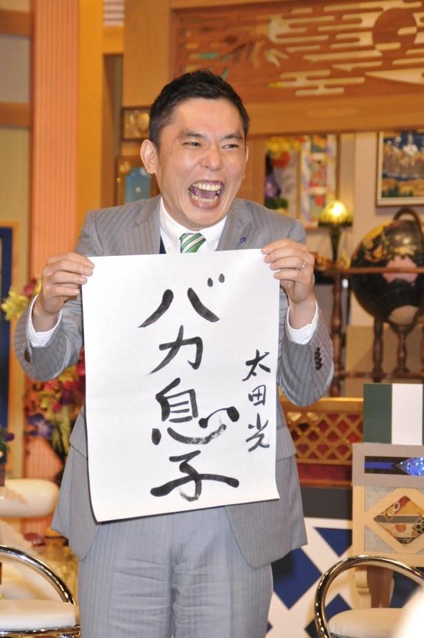 """「日本の時事ネタでも」と振られた太田は""""バカ息子""""と筆を動かす"""