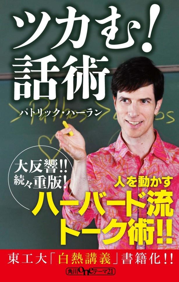 角川oneテーマ21「ツカむ!話術」 定価864円(税8%込)
