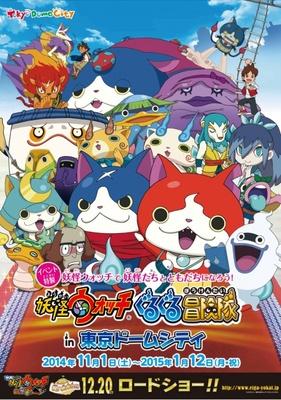11月1日(土)から2015年1月12日(祝)まで開催される「妖怪ウォッチ ぐるぐる冒険隊 in 東京ドームシティ」