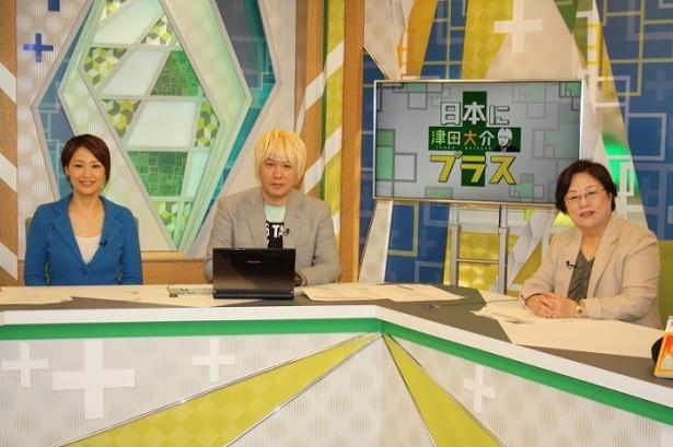 「津田大介 日本にプラス」出演の美内すずえ、津田大介、下平さやか(写真右から)