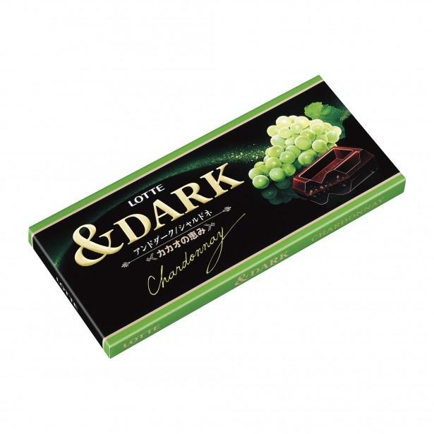 【写真を見る】ほろ苦チョコレートと爽やかなぶどうが共演!「&DARK シャルドネ」