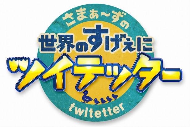 Sexy Zone 中島健人さん 「さまぁ〜ずの世界のすげぇにツイテッタ〜」新レギュラー決定情報☆