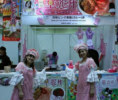 「鳥取ピンク華麗(カレー)丼」のブース