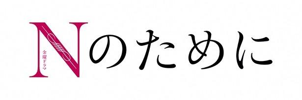 【写真を見る】「Nのために」は10月17日(金)スタート。初回は15分拡大する