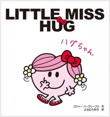 日本語版の絵本「LITTLE MISS HUG ハグちゃん」(734円)は10月17日(金)から全国書店、サンリオショップで販売