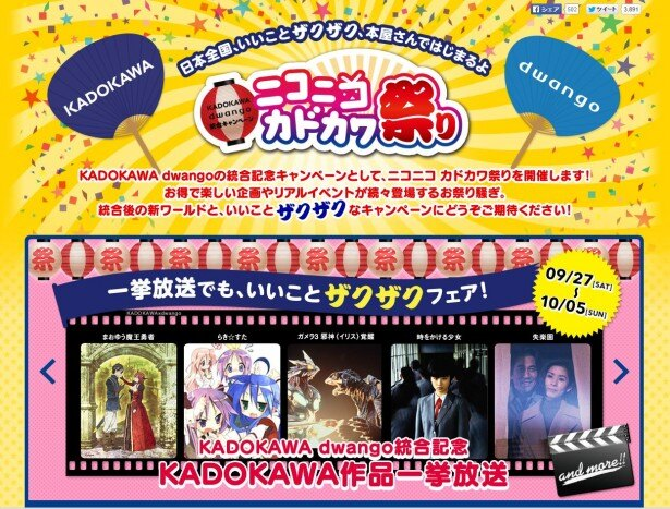 KADOKAWAdwango「ニコニコカドカワ祭り」特設サイト。書店キャンペーンやイベント情報などココで祭りの全体がチェックできる