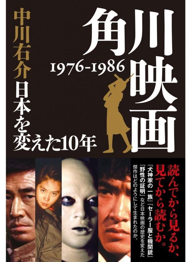 単行本「角川映画 1976-1986 日本を変えた10年」(KADOKAWA刊)絶賛発売中