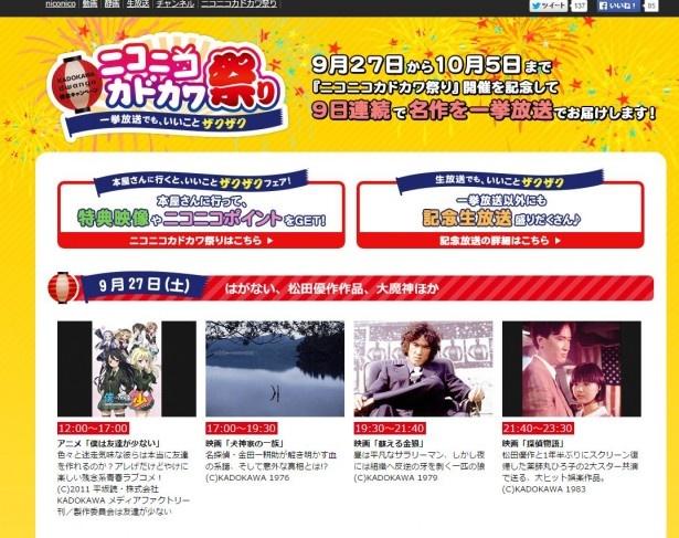 ニコニコ生放送「ニコニコカドカワ祭り」特設ページ