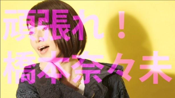 橋本奈々未の個人PVでは、同い年の白石麻衣や松村沙友理が彼女の魅力を存分に語る