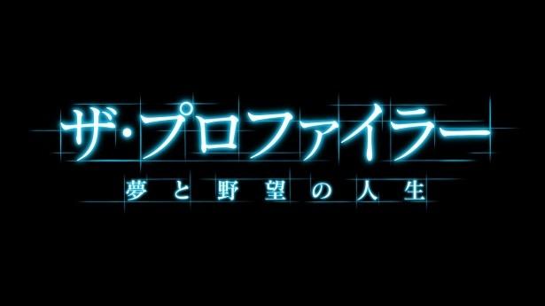 岡田准一MCの歴史ドキュメンタリー番組「ザ・プロファイラー 夢と野望の人生」が10月1日(水)スタート