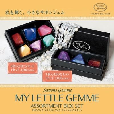【写真を見る】宝石そのものと言っても過言ではない、色とりどりのサボンジェムが美しい「MY LITTLE GEMME」