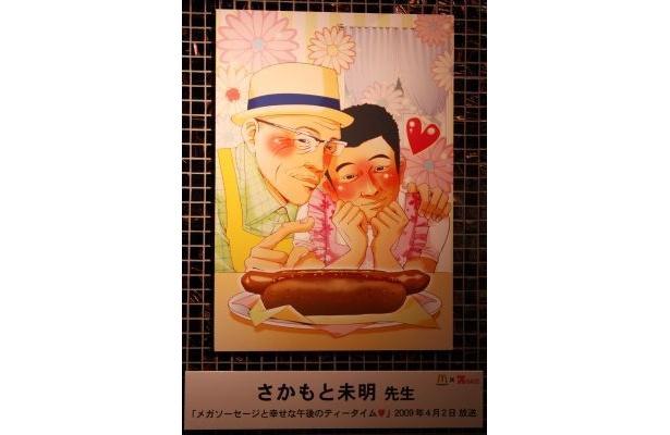 4/19(日)まで新橋の店舗でこんな作品が並ぶ絵画展も実施するなど、なにかと話題のマック