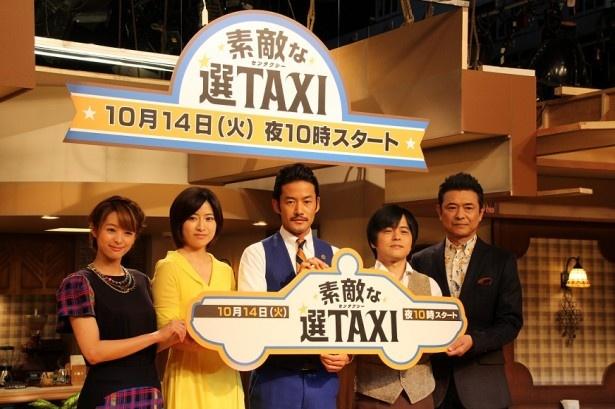 10月14日(火)スタートのドラマ「素敵な選TAXI」の記者会見に出席した(左から)清野菜名、南沢奈央、竹野内豊、バカリズム、升毅