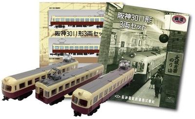 「鉄道コレクション 阪神3011形3両セット」(4500円)は鉄道ファン垂涎の当時のモデルを再現
