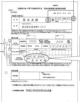 足立区の申請書(記入例)