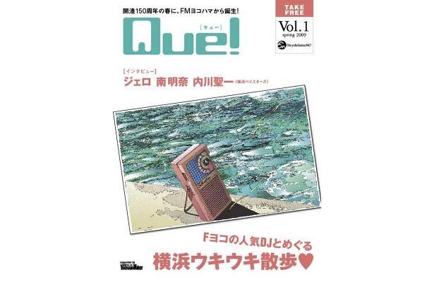 表紙は鈴木英人さん。春らしいさわやかなデザインになりました